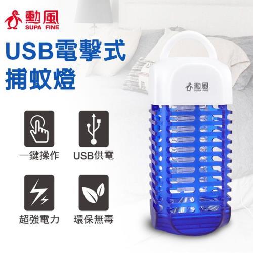 勳風USB迷你電擊式捕蚊燈HF-D661/