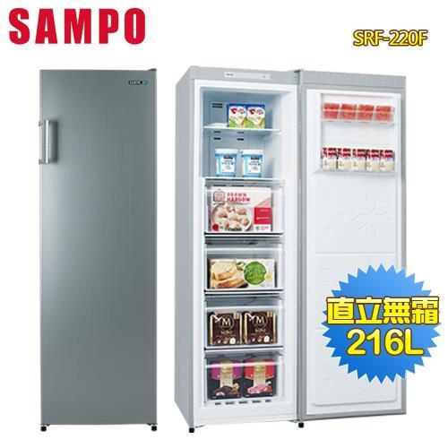 【SAMPO聲寶】216公升直立式冷凍櫃SRF-220F