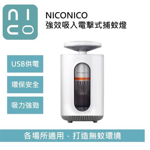 NICONICO強效吸入電擊式捕蚊燈NI-EML1001-庫/