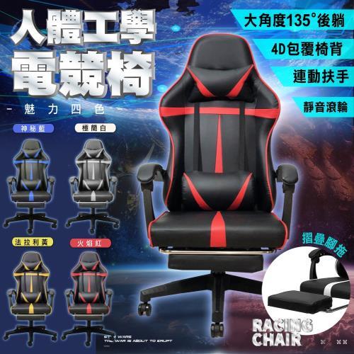 【STYLE格調】經典賽車椅款電競椅-附腳踏功能(四色可選)