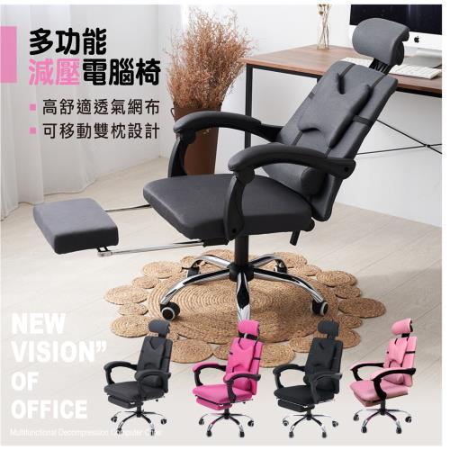 【STYLE格調】人體工學網布高背辦公椅(附頭枕 腰枕 腳墊) 電腦椅/辦公椅/會議椅/工作椅/洽談椅/主管椅