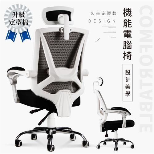 【STYLE格調】特蘭斯護腰人體工學椅-(升級定型棉)電腦椅/辦公椅/會議椅/電競椅/人體工學椅/工作椅
