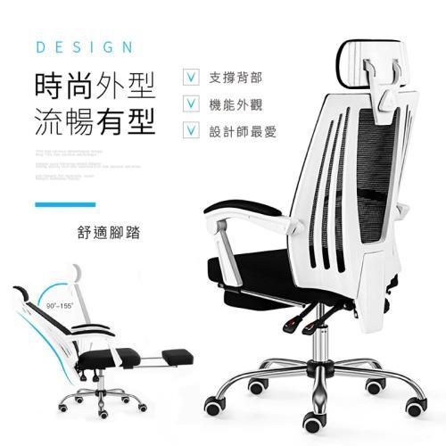 【STYLE格調】高背透氣電腦椅(附置腳台) 電腦椅/辦公椅/躺椅/洽談椅/工作椅/主管椅/會議椅