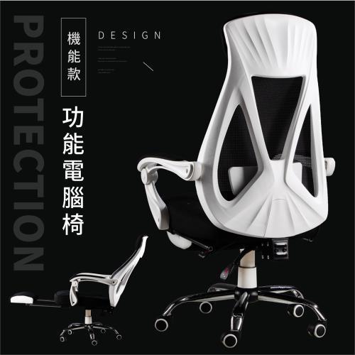 【STYLE格調】海洋系護腰人體工學電腦椅-(升級定型棉)電腦椅/辦公椅/會議椅/辦公家具/工作椅