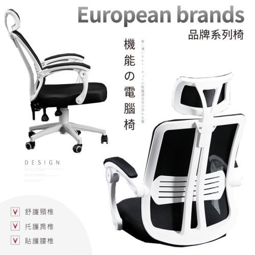 【STYLE格調】機能型寬背款護脊工學電腦椅(頭枕高低可調) 電腦椅/主管椅/辦公椅/會議椅/洽談椅/電競椅