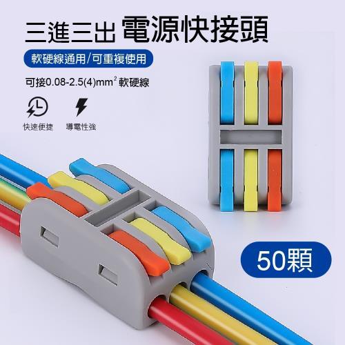 【青禾坊】3進3出電線快接頭/快接頭/快速配線
