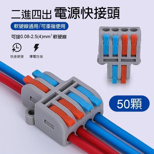 【青禾坊】2進4出電線快接頭/快接頭/快速配線