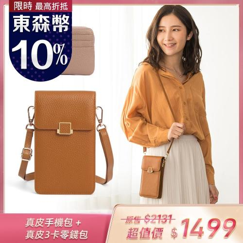【CHENSON】超值2件組★真皮手機包+零錢包