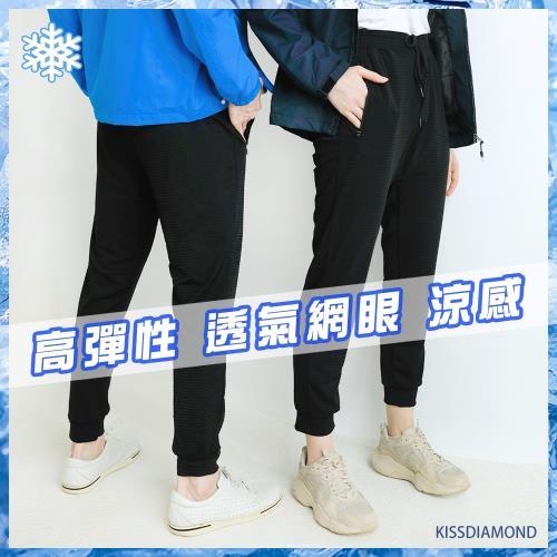 【KISSDIAMOND】冰絲涼感網眼高彈顯瘦速乾排汗運動褲KDP-91003(涼感/超彈力/瑜珈/居家/男女款