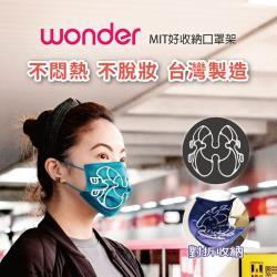 WONDER MIT好收納口罩架 WA-J07H (8入裝)
