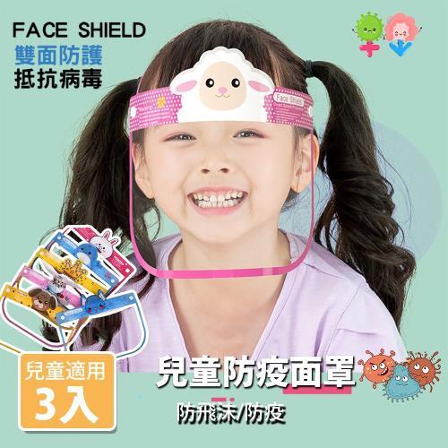 【JAR嚴選】兒童防疫防護面罩(3入)