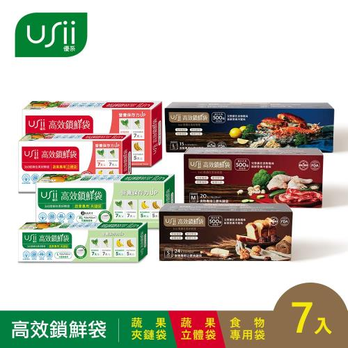 USii高效鎖鮮袋-夾鏈袋+立體袋+食物專用袋(7入組)