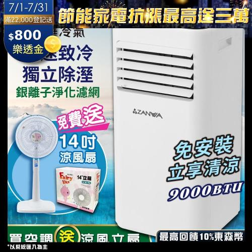 【ZANWA晶華】多功能清淨除濕移動式空調9000BTU/冷氣機(ZW-D096C加贈14吋涼風立扇)