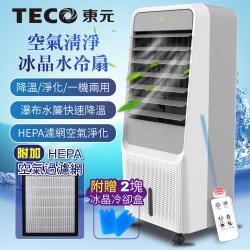 【TECO東元】HEPA 濾網空氣清淨冰晶水冷扇/空調扇/循環扇/清淨機(XYFXA0901)