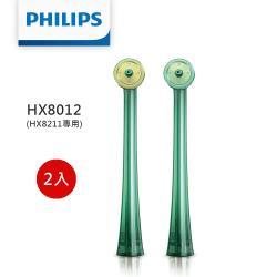PHILIPS 飛利浦 空氣動能牙線機噴頭2支 HX8012  (HX8211專用)