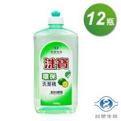 台塑生醫 洗寶 環保 洗潔精 洗碗精 1000g X 12瓶