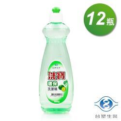 台塑生醫 洗寶 環保 洗潔精 洗碗精 600g X 12瓶