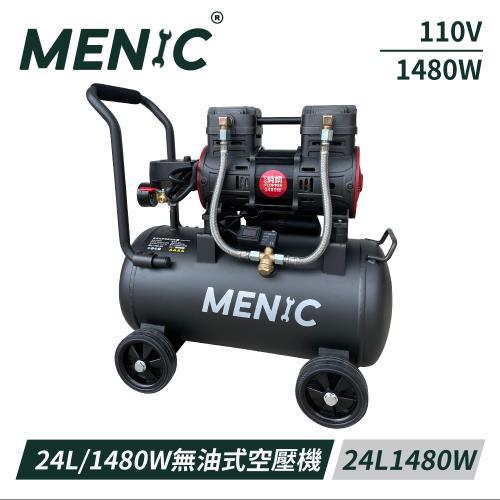 MENIC 美尼克 24L 無油式低噪音空壓機