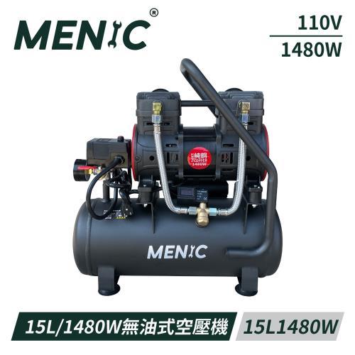 MENIC 美尼克 15L 無油式低噪音空壓機