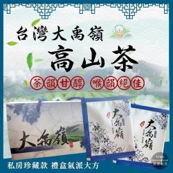 【茶之心】100%台灣大禹嶺高山茶禮盒 30包/盒(獨立包裝/茶包/冷泡茶)