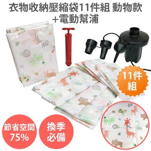 收納壓縮袋 11件組 附抽氣筒+電動幫浦 動物款 加厚 真空壓縮袋 壓縮袋