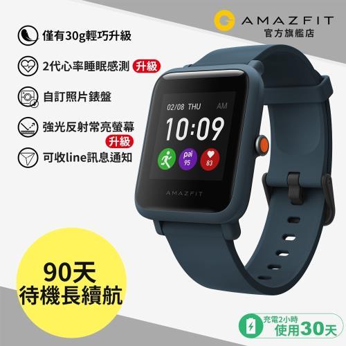 ✨新品預購✨Amazfit 華米 米動青春版3 Bip S Lite 超輕薄健康運動心率智慧手錶-夏日藍