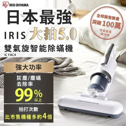 IRIS 日本 大拍5.0 (雪白色) 雙氣旋偵測除蟎清淨機 HEPA13銀離子限定版 IC-FAC4-庫