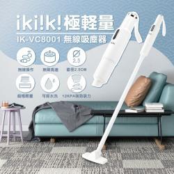 Ikiiki伊崎 極輕量無線吸塵器  IK-VC8001 (HER)