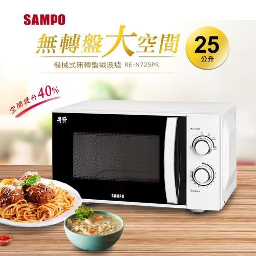 (全新福利品)SAMPO聲寶