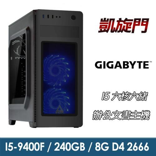 【技嘉平台】I5六核『凱旋門』居家辦公文書機