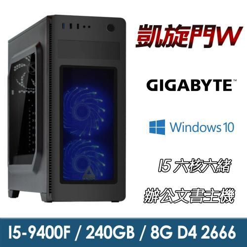 【技嘉平台】I5六核『凱旋門W』居家辦公文書機