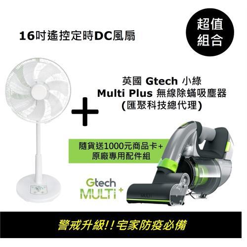 超值組合↘英國Gtech小綠Multi