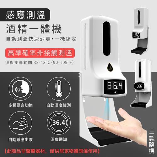 自動感應測溫噴霧洗手機