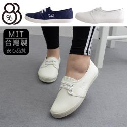 【88%】MIT台灣製 2cm休閒鞋 復古經典百搭 布面平底免綁帶圓頭包鞋 小白鞋