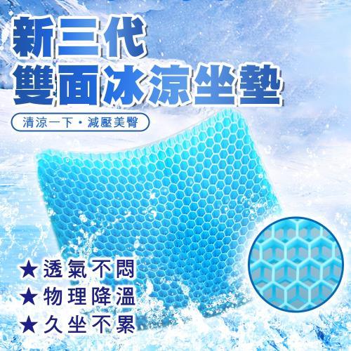 團購熱銷 第三代方形雙面蜂巢矽膠冰涼坐墊-3入