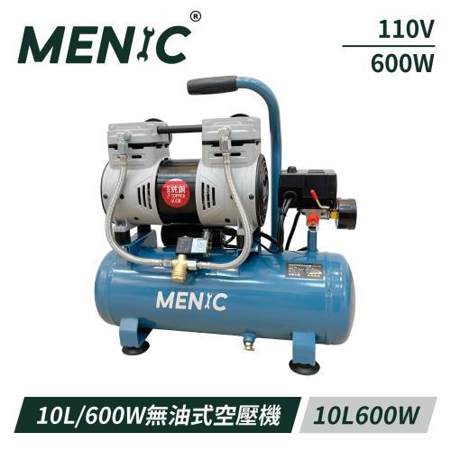 MENIC 美尼克 10L 無油式低噪音空壓機