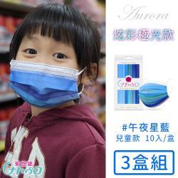 令和 台灣製醫用口罩兒童款10入極光系列-午夜星藍-3盒/組