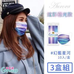令和 台灣製醫用口罩成人款10入極光系列-幻藍星河-3盒/組