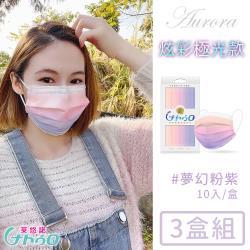 令和 台灣製醫用口罩成人款10入極光系列-夢幻粉紫-3盒/組