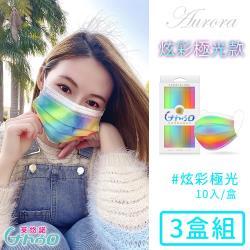 令和 台灣製醫用口罩成人款10入極光系列-炫彩極光-3盒/組