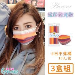 令和 台灣製醫用口罩成人款10入極光系列-日不落橘-3盒/組