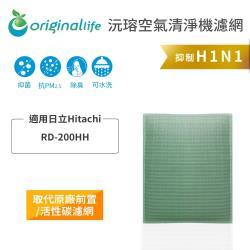適用日立Hitachi:RD-200HH【Original Life 沅瑢】長效可水洗★ 空氣清淨機濾網