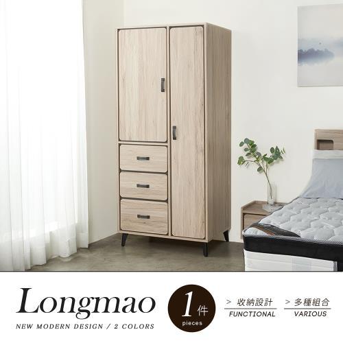 H&D Longmao龍貓系列木作雙門衣櫃-2色