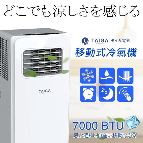 限時搶購!日本TAIGA大河
