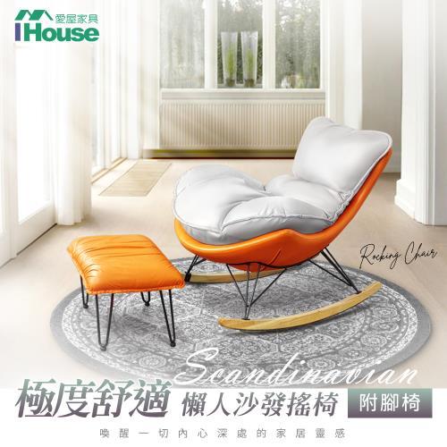 ★新品上市★IHouse-極度舒適 北歐風懶人沙發搖椅/休閒皮躺椅 (附腳椅)