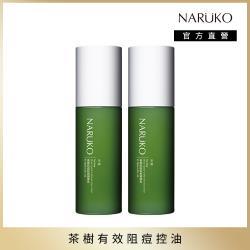 【買一送一】NARUKO牛爾 茶樹抗痘粉刺調理乳2入
