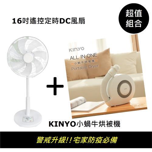 居家防疫必備獨家組合↘KINYO小蝸牛烘被機+山多力16吋遙控定時DC風扇/