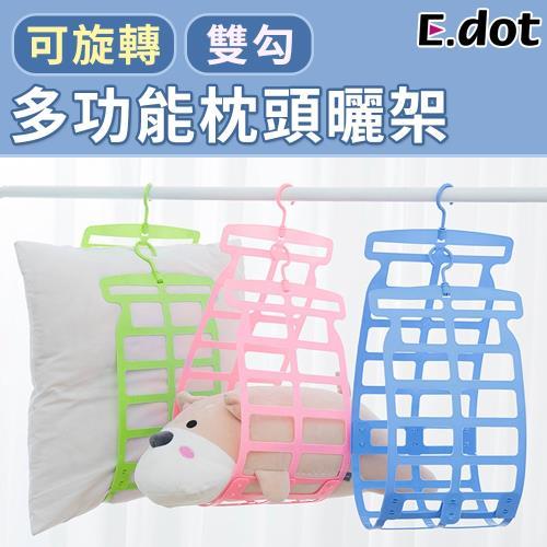 E.dot 可調式旋轉多功能枕頭玩偶曬衣架(三色可選)