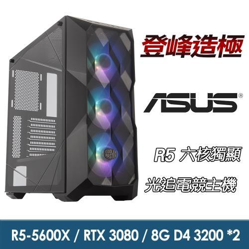 【華碩平台】R5六核『登峰造極』RTX3080
