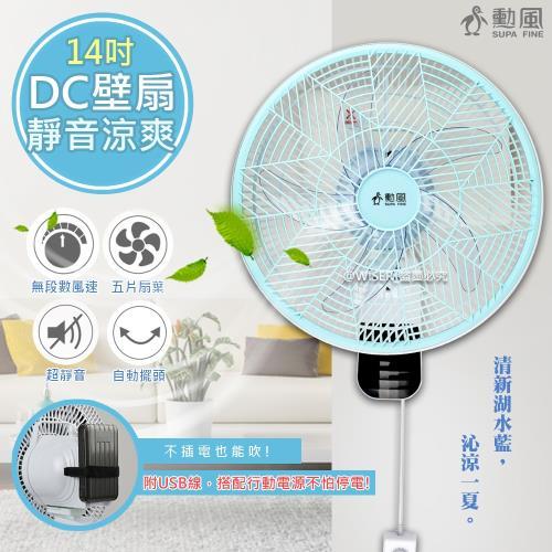 【勳風】14吋旋風式DC扇涼風扇/掛扇/壁扇(BHF-S6008)(HF-B36U)行動電源/無段微調